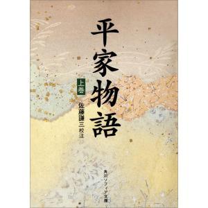 【初回50%OFFクーポン】平家物語(上) 電子書籍版 / 著者:佐藤謙三 ebookjapan