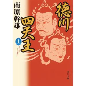 徳川四天王(上) 電子書籍版 / 著者:南原幹雄|ebookjapan