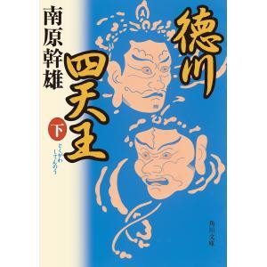 徳川四天王(下) 電子書籍版 / 著者:南原幹雄|ebookjapan