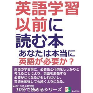 英語学習以前に読む本。あなたは本当に英語が必要か? 電子書籍版 / MBビジネス研究班 ebookjapan