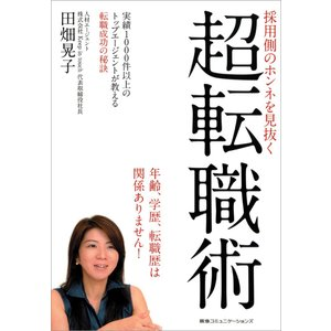 採用側のホンネを見抜く 超転職術 電子書籍版 / 田畑晃子(著者)