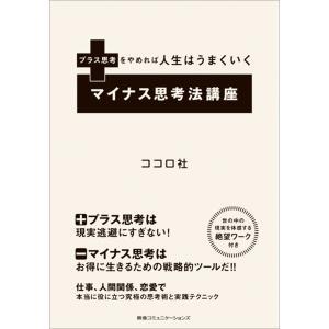 マイナス思考法講座 電子書籍版 / ココロ社(著者) ebookjapan