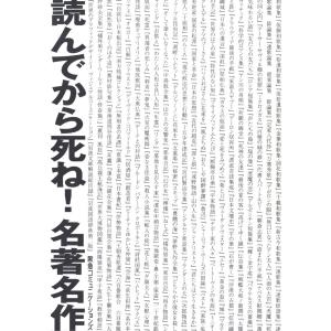 読んでから死ね!名著名作 電子書籍版 / 久我勝利(著者)|ebookjapan