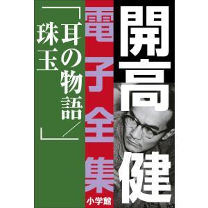 開高 健 電子全集17 耳の物語/珠玉 電子書籍版 / 開高健