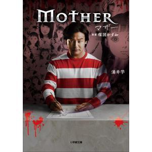 マザー 電子書籍版 / 楳図かずお(原案)/涌井学(著)|ebookjapan