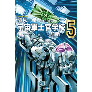 宇宙軍士官学校―前哨―5 電子書籍版 / 鷹見一幸|ebookjapan