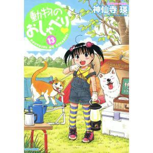 動物のおしゃべり (13) 電子書籍版 / 神仙寺瑛|ebookjapan