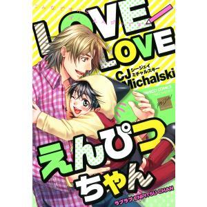 LOVELOVEえんぴつちゃん 電子書籍版 / CJ Michalski|ebookjapan
