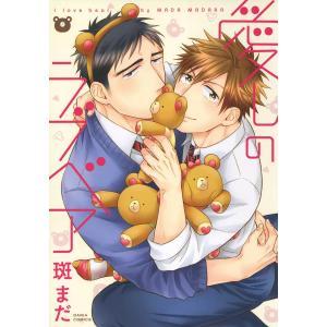 愛しのラブベア【コミックス版】 電子書籍版 / 斑まだ|ebookjapan