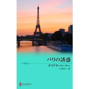 パリの誘惑 電子書籍版 / ダイアナ・パーマー 翻訳:江美れい ebookjapan