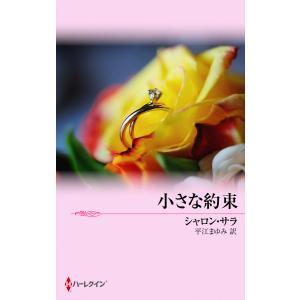 【初回50%OFFクーポン】小さな約束 電子書籍版 / シャロン・サラ 翻訳:平江まゆみ ebookjapan
