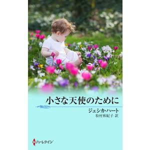 【初回50%OFFクーポン】小さな天使のために 電子書籍版 / ジェシカ・ハート 翻訳:松村和紀子 ebookjapan