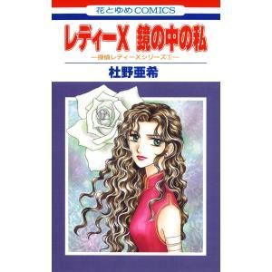 杜野亜希 出版社:白泉社 連載誌/レーベル:花とゆめコミックス ページ数:190 提供開始日:201...