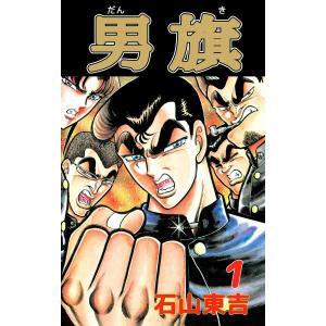 男旗 (1) 電子書籍版 / 石山東吉|ebookjapan