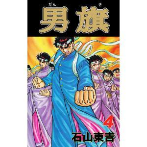 男旗 (4) 電子書籍版 / 石山東吉|ebookjapan