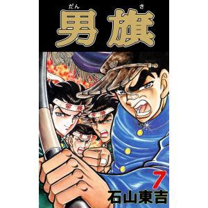 男旗 (7) 電子書籍版 / 石山東吉|ebookjapan