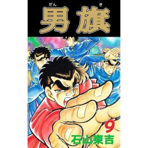 男旗 (9) 電子書籍版 / 石山東吉|ebookjapan