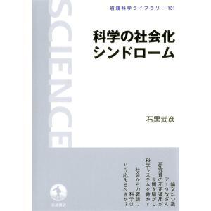 科学の社会化シンドローム 電子書籍版 / 石黒武彦著|ebookjapan