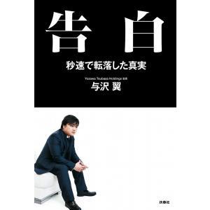 与沢翼 出版社:扶桑社 連載誌/レーベル:SPA!BOOKS 提供開始日:2014/08/29 タグ...