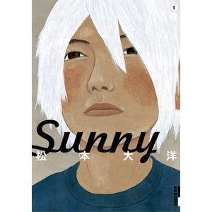 Sunny (1) 電子書籍版 / 松本大洋|ebookjapan