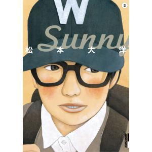 Sunny (2) 電子書籍版 / 松本大洋|ebookjapan