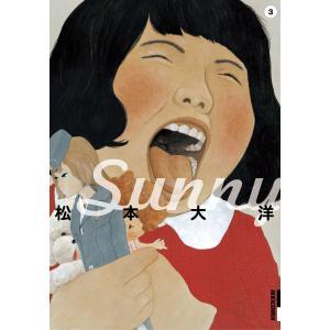 Sunny (3) 電子書籍版 / 松本大洋|ebookjapan