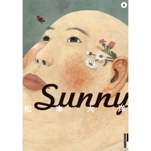 【初回50%OFFクーポン】Sunny (4) 電子書籍版 / 松本大洋