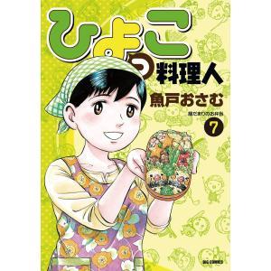 【初回50%OFFクーポン】ひよっこ料理人 (7) 電子書籍版 / 魚戸おさむ|ebookjapan