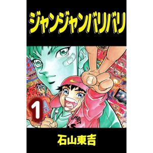 ジャンジャンバリバリ (1) 電子書籍版 / 石山東吉|ebookjapan
