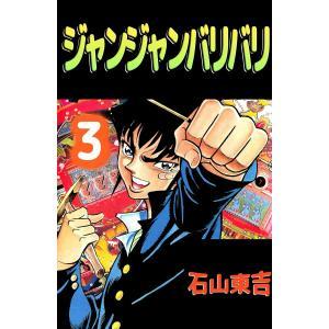 ジャンジャンバリバリ (3) 電子書籍版 / 石山東吉|ebookjapan