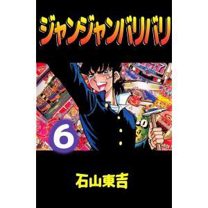 ジャンジャンバリバリ (6) 電子書籍版 / 石山東吉|ebookjapan