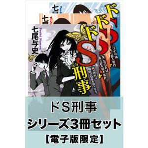 ドS刑事 シリーズ3冊セット【電子版限定】 電子書籍版 / 著:七尾与史|ebookjapan