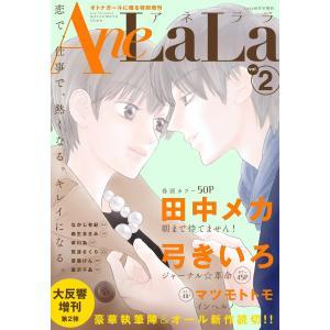 AneLaLa Vol.2 電子書籍版 / LaLa編集部|ebookjapan