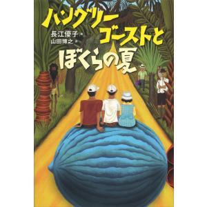 【初回50%OFFクーポン】ハングリーゴーストとぼくらの夏 電子書籍版 / 長江優子