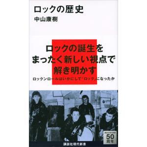 ロックの歴史 電子書籍版 / 中山康樹|ebookjapan