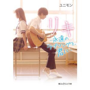 リキ -永遠のラブソングを、君に- 電子書籍版 / 著者:ユニモン|ebookjapan