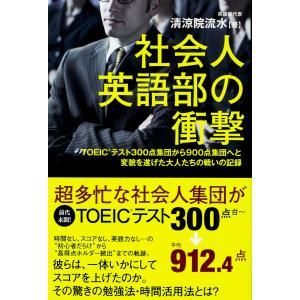 社会人英語部の衝撃 電子書籍版 / 著者:清涼院流水|ebookjapan