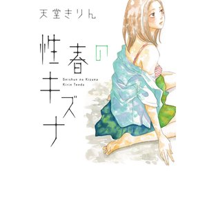 性春のキズナ 電子書籍版 / 天堂きりん|ebookjapan
