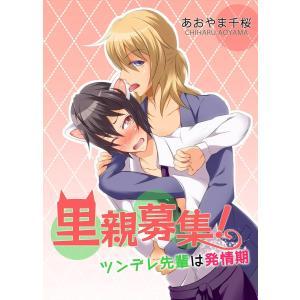 著者:あおやま千桜 出版社:KADOKAWA 連載誌/レーベル:BL☆美少年ブック ページ数:30 ...