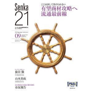 senka21 2014年9月号 電子書籍版 / senka21編集部|ebookjapan