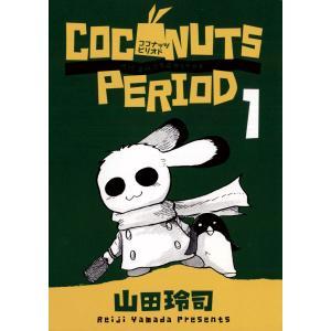 ココナッツピリオド (1) 電子書籍版 / 山田玲司|ebookjapan