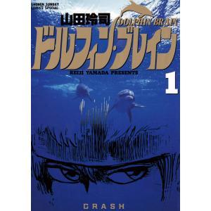 ドルフィン・ブレイン (1) 電子書籍版 / 山田玲司|ebookjapan