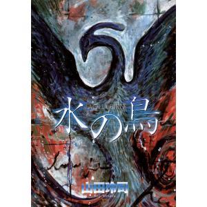 水の鳥 電子書籍版 / 山田玲司|ebookjapan