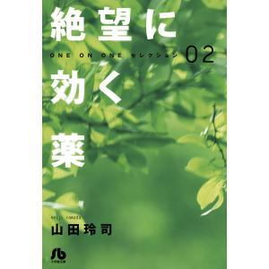 絶望に効く薬-ONE ON ONE-セレクション (2) 電子書籍版 / 山田玲司|ebookjapan