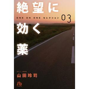 絶望に効く薬-ONE ON ONE-セレクション (3) 電子書籍版 / 山田玲司|ebookjapan