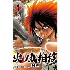 火ノ丸相撲 (1) 電子書籍版 / 川田|ebookjapan