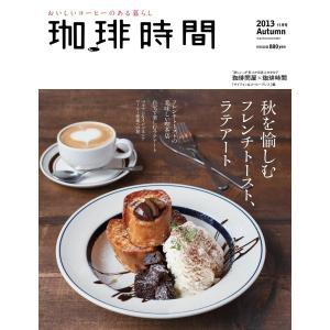 珈琲時間 2013年11月号(秋号) 電子書籍版 / 珈琲時間編集部
