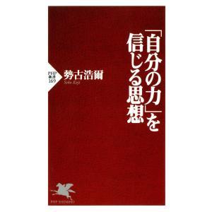 「自分の力」を信じる思想 電子書籍版 / 著:勢古浩爾|ebookjapan