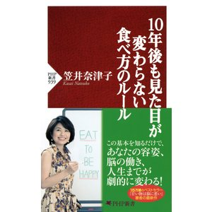 【初回50%OFFクーポン】10年後も見た目が変わらない食べ方のルール 電子書籍版 / 著:笠井奈津子|ebookjapan