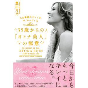 人生最高のキレイが、今、やってくる 35歳からの「オトナ美人」の極意(大和出版) 電子書籍版 / 著:豊川月乃|ebookjapan
